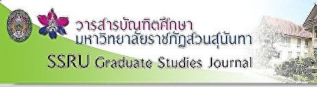 วารสารบัณฑิตศึกษา